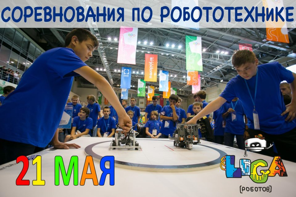 Соревнования Лиги Роботов 2017!!!