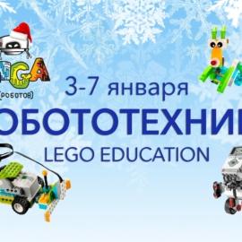 Супергеройская Зимняя школа робототехники