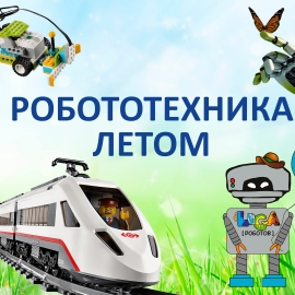 Открыта запись на Летнюю школу робототехники!