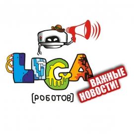 ЛЕТНИЕ СКИДКИ в Лиге Роботов!