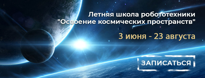 Космическая летняя школа