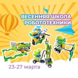 Весенняя школа робототехники 2020