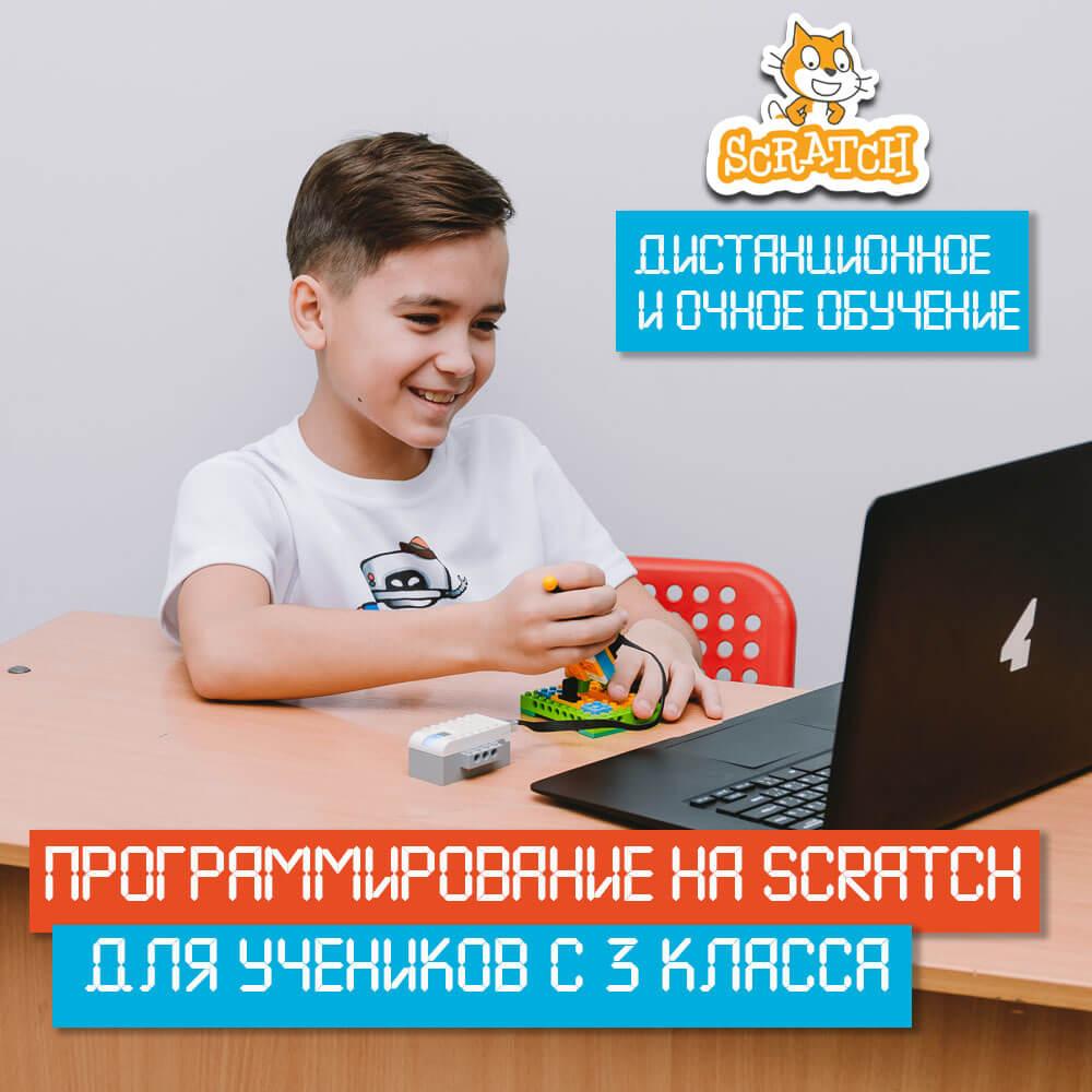 2020 ЕКБ ДО Скрейтч Игры