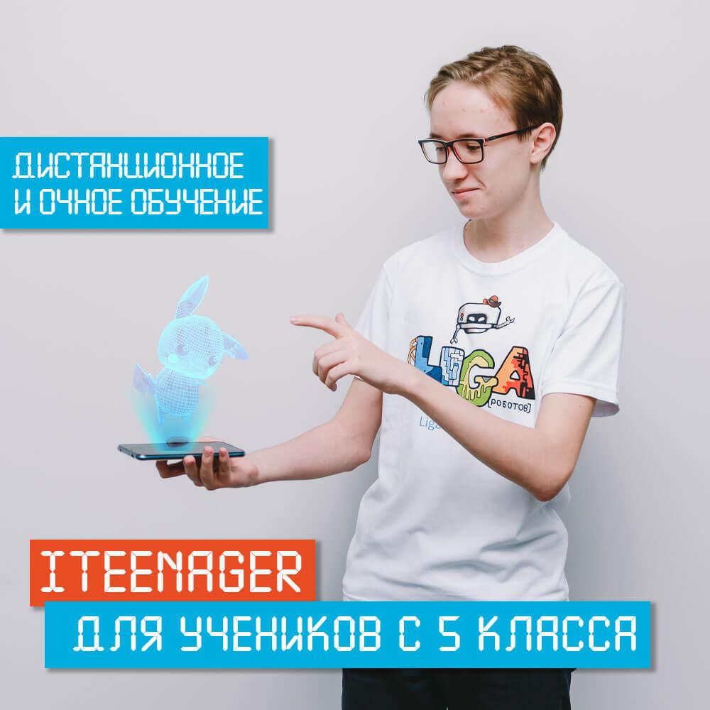 2020 ЕКБ ДО iTeenager