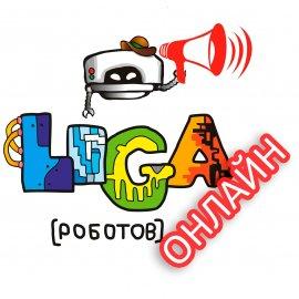 Всероссийские онлайн уроки по робототехнике