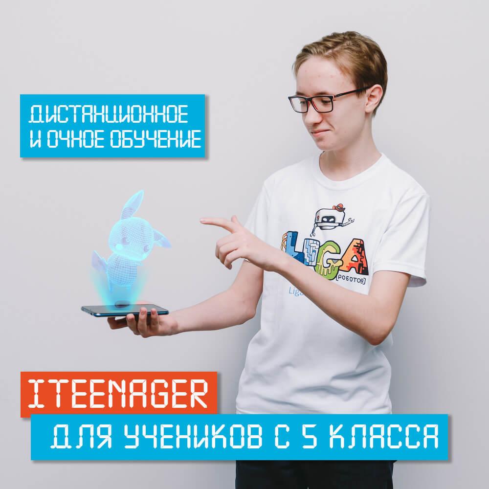 2020 ЕКБ iTeenager
