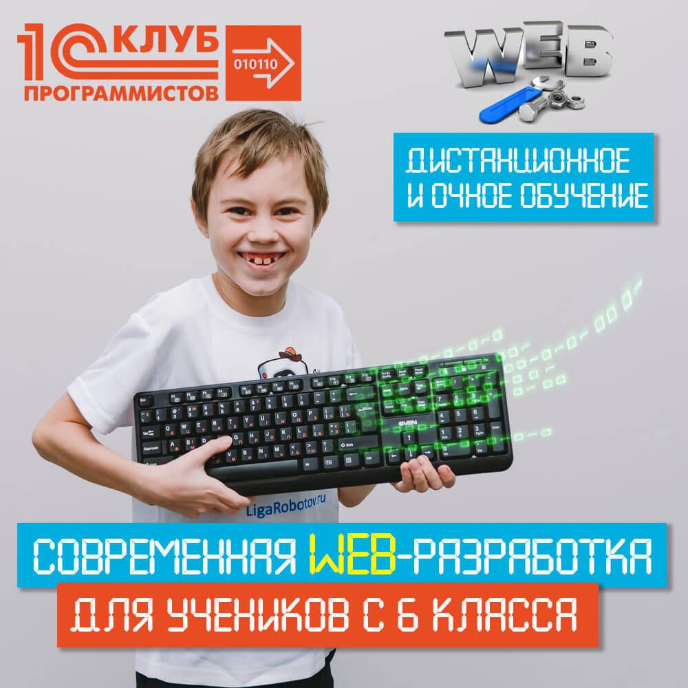 2020 Web-разработка
