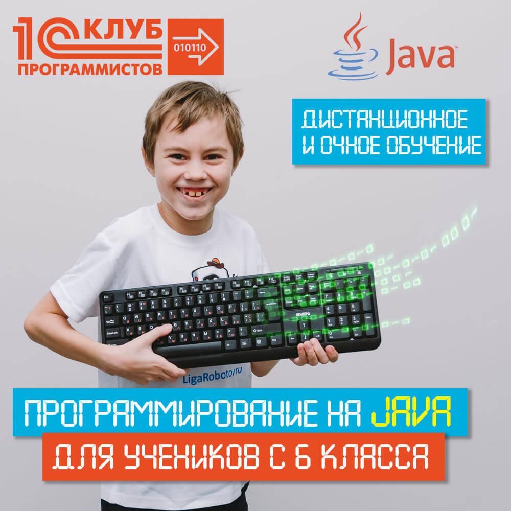 2020_1 ЕКБ ДО Java