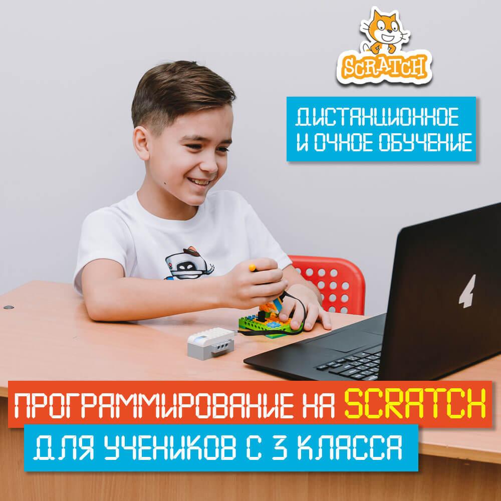 2020_1 ЕКБ ДО Scratch
