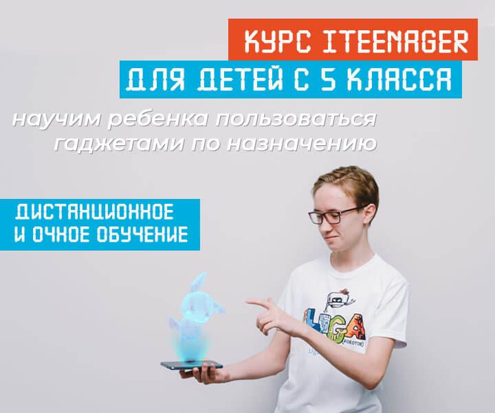 Курс компьютерных технологий iTeenager