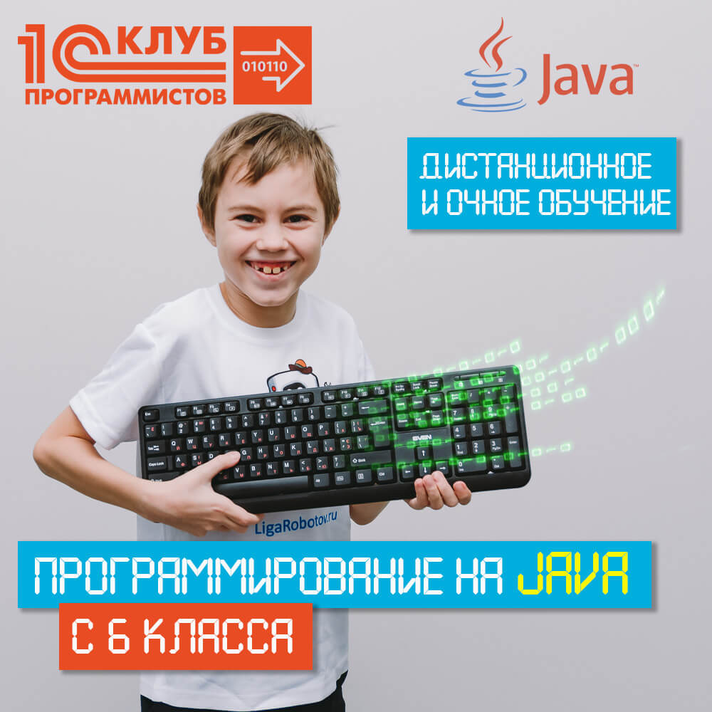 2020 ЕКБ ДО Java