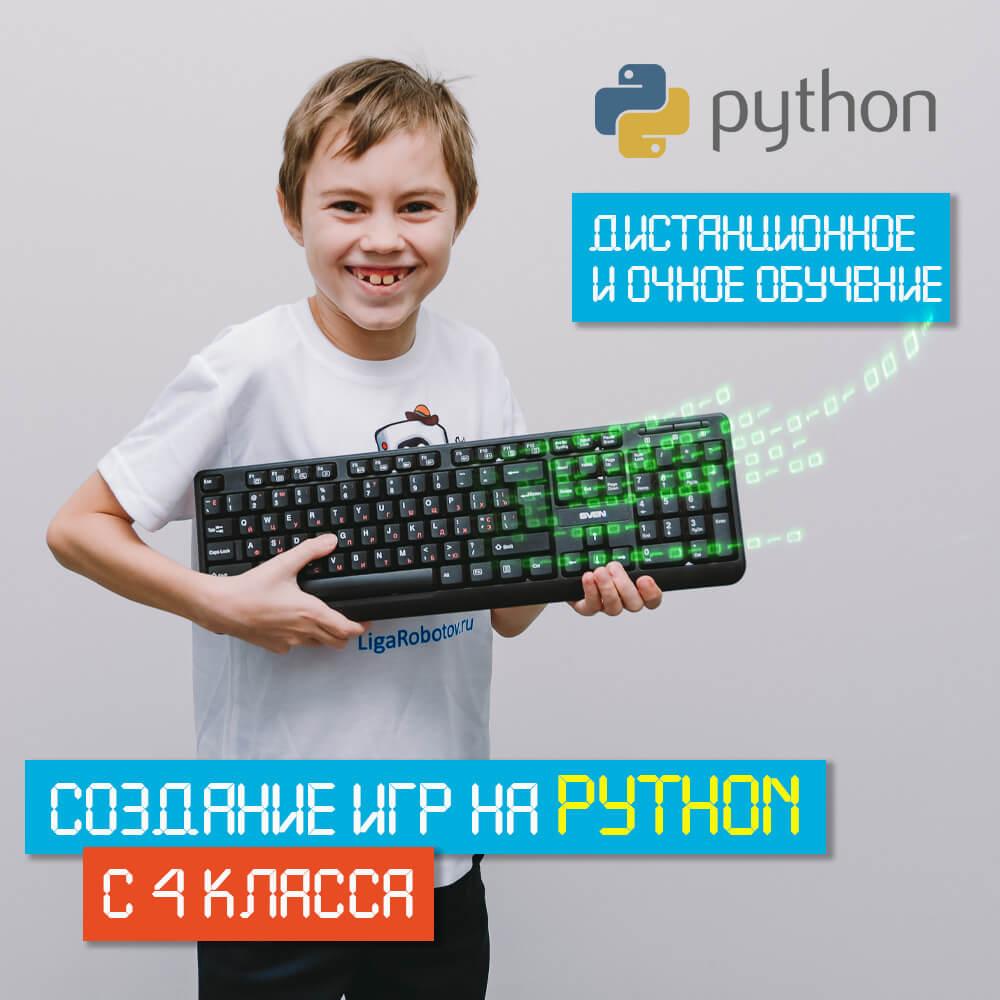 2020 ЕКБ ДО Python игры