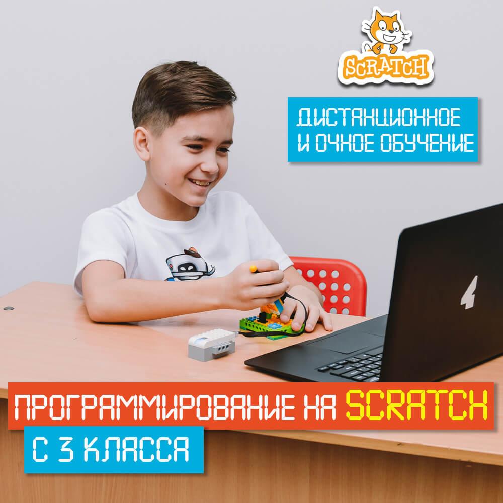 2020 ЕКБ ДО Scratch