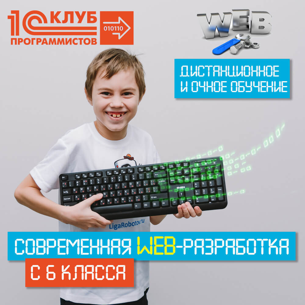 2020 ЕКБ Web-разработка