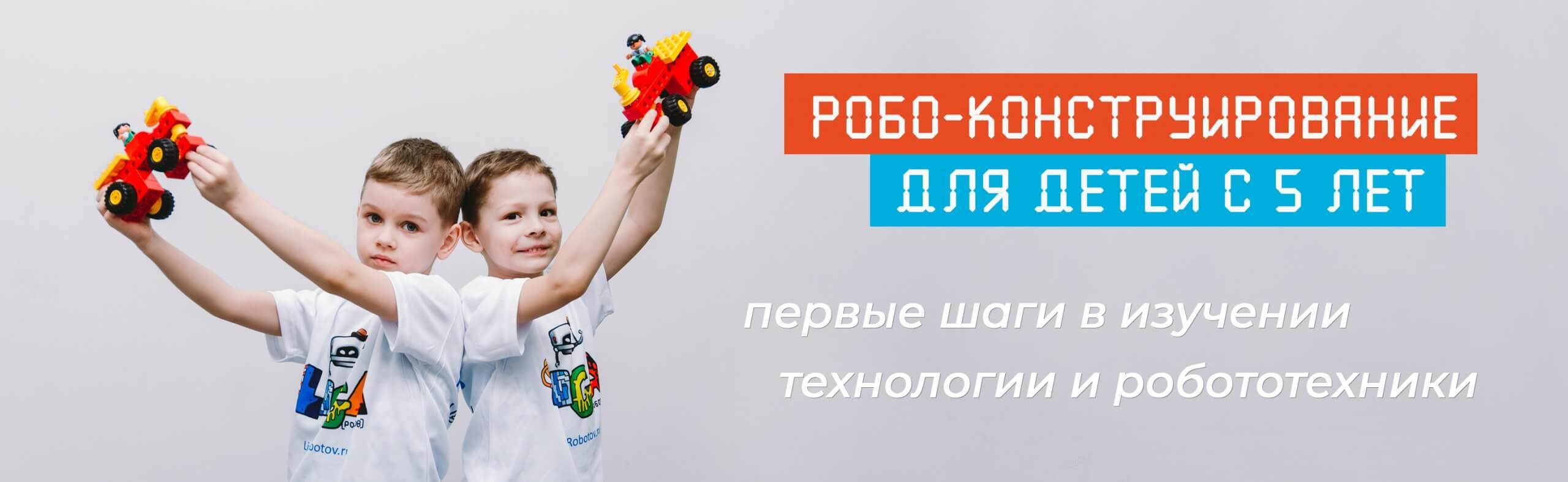 Робо-конструирование для детей